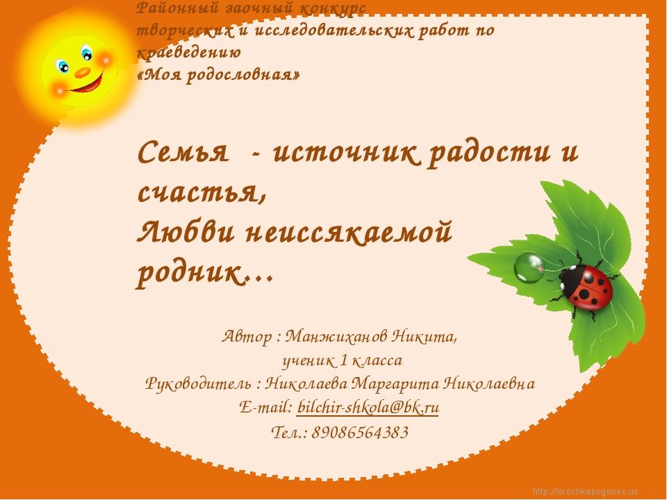 Автор : Манжиханов Никита, ученик 1 класса Руководитель : Николаева Маргарита...