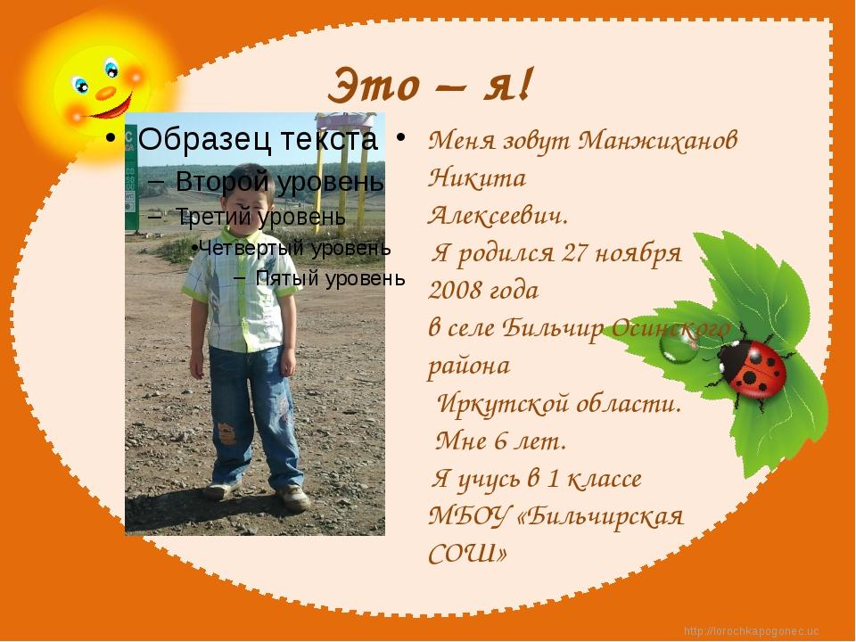 Это – я! Меня зовут Манжиханов Никита Алексеевич. Я родился 27 ноября 2008 го...