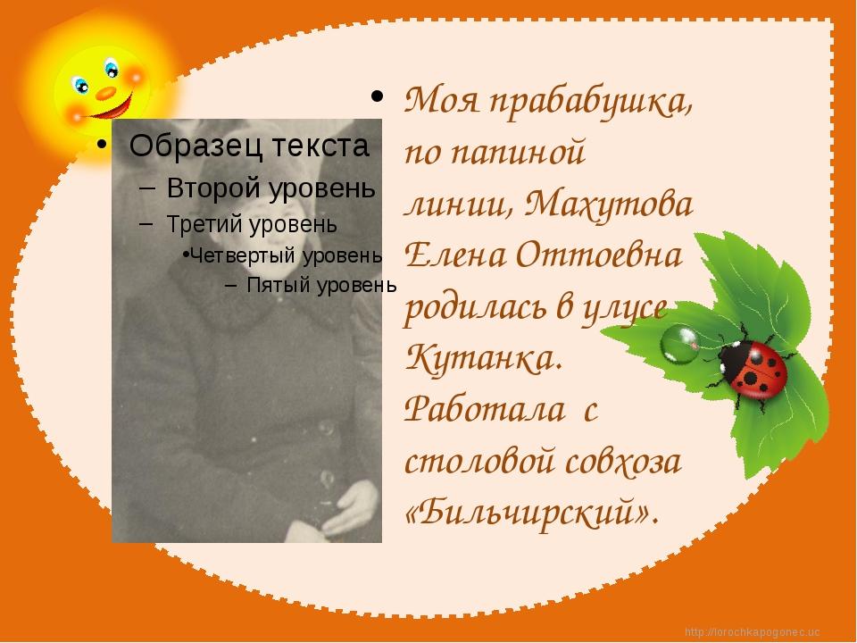 Моя прабабушка, по папиной линии, Махутова Елена Оттоевна родилась в улусе К...