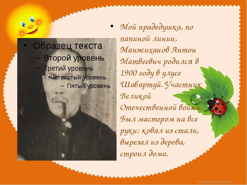 Мой прадедушка, по папиной линии, Манжиханов Антон Матвеевич родился в 1900...