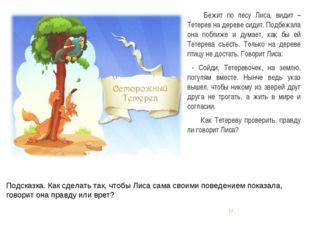 Бежит по лесу Лиса, видит – Тетерев на дереве сидит. Подбежала она поближе и
