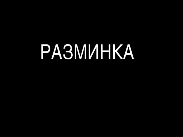 * РАЗМИНКА