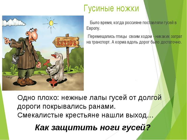 Гусиные ножки Было время, когда россияне поставляли гусей в Европу. Перемещал...
