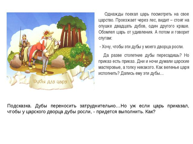 * Однажды поехал царь посмотреть на свое царство. Проезжает через лес, видит...