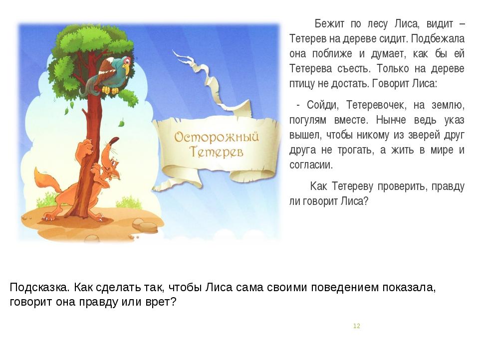 Бежит по лесу Лиса, видит – Тетерев на дереве сидит. Подбежала она поближе и...