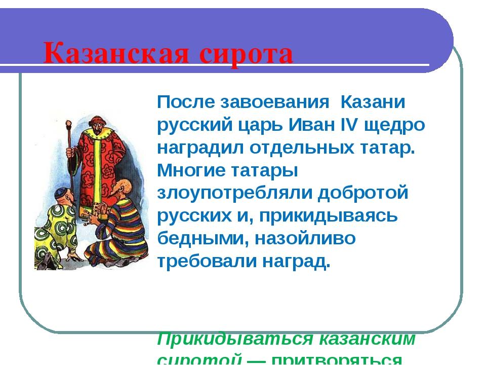 Казанская cирoтa После завоевания Казани русский царь Иван IV щедро наградил...