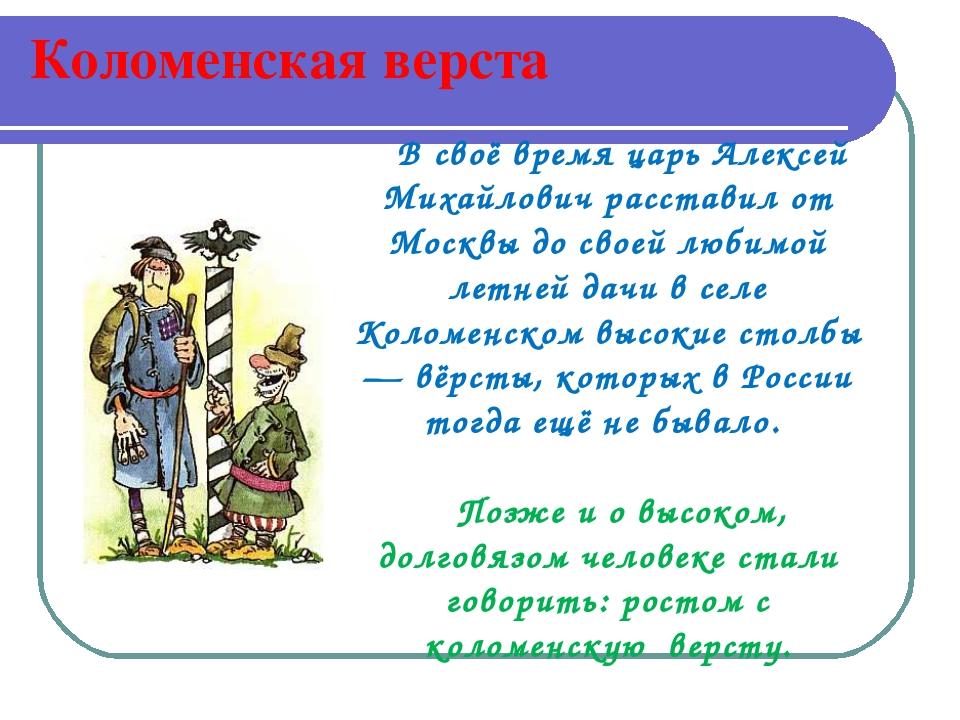 Коломенская верста В своё время царь Алексей Михайлович расставил от Москвы д...