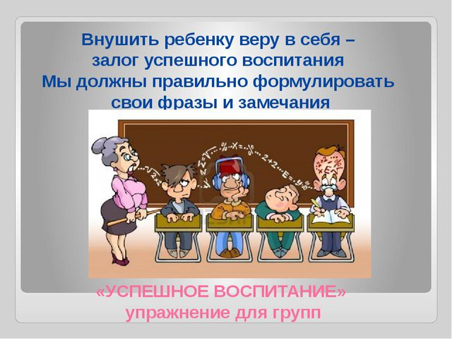 «УСПЕШНОЕ ВОСПИТАНИЕ» упражнение для групп Внушить ребенку веру в себя – зало...