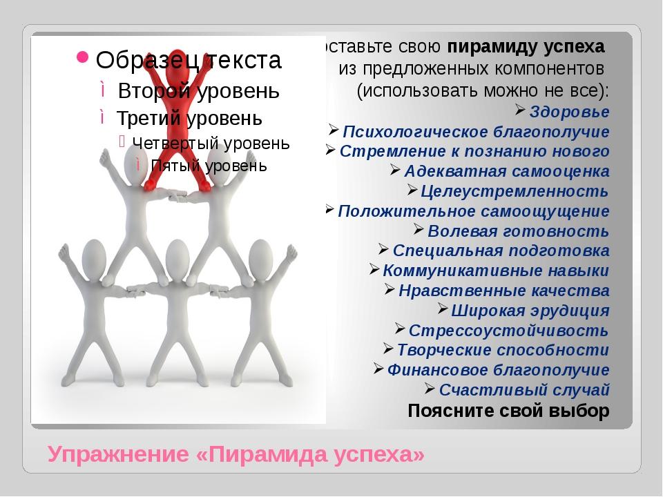Упражнение «Пирамида успеха» Составьте свою пирамиду успеха из предложенных к...