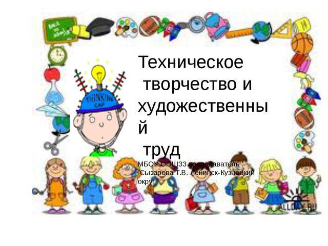 Техническое творчество и художественный труд МБОУ ООШ33 преподаватель Сызаров...