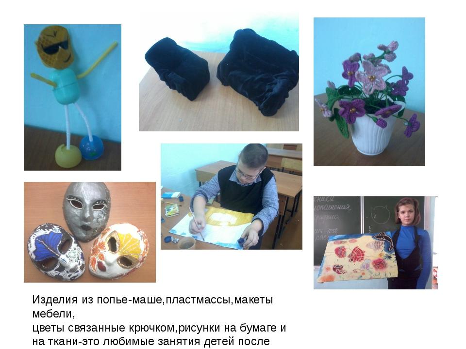Изделия из попье-маше,пластмассы,макеты мебели, цветы связанные крючком,рисун...