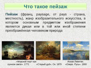 Что такое пейзаж Пейзаж (франц. paysage, от pays - страна, местность), жанр и