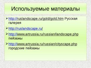Используемые материалы http://ruslandscape.ru/gold/gold.htm Русская галерея h