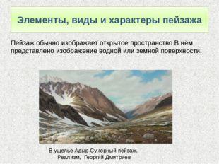 Элементы, виды и характеры пейзажа Пейзаж обычно изображает открытое простран