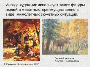 Иногда художник использует также фигуры людей и животных, преимущественно в в