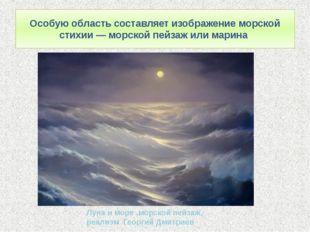Особую область составляет изображение морской стихии— морской пейзаж или мар