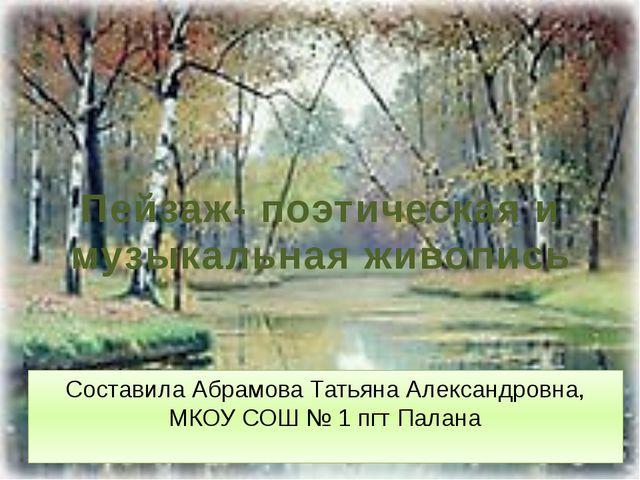 Пейзаж- поэтическая и музыкальная живопись Составила Абрамова Татьяна Алексан...