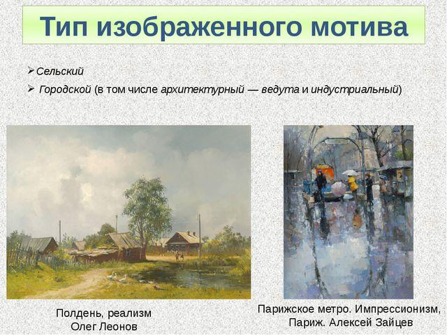 Тип изображенного мотива Сельский Городской (в том числе архитектурный— веду...