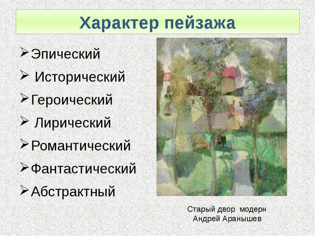 Характер пейзажа Эпический Исторический Героический Лирический Романтический...
