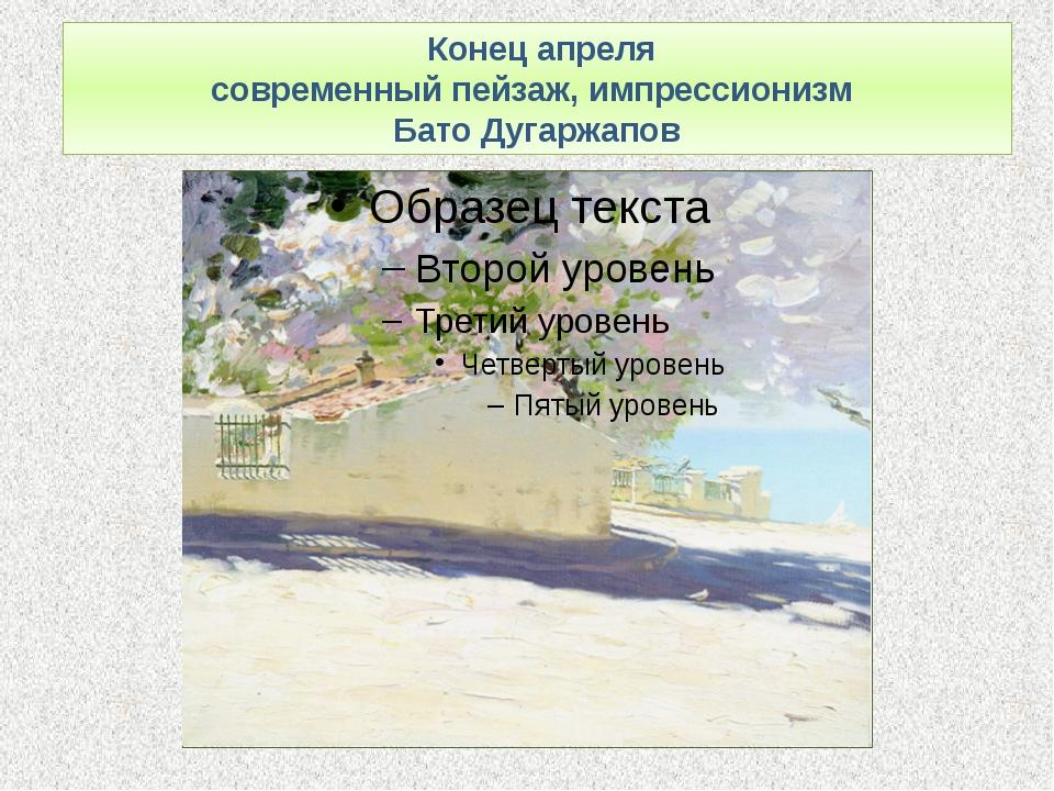 Конец апреля современный пейзаж, импрессионизм Бато Дугаржапов
