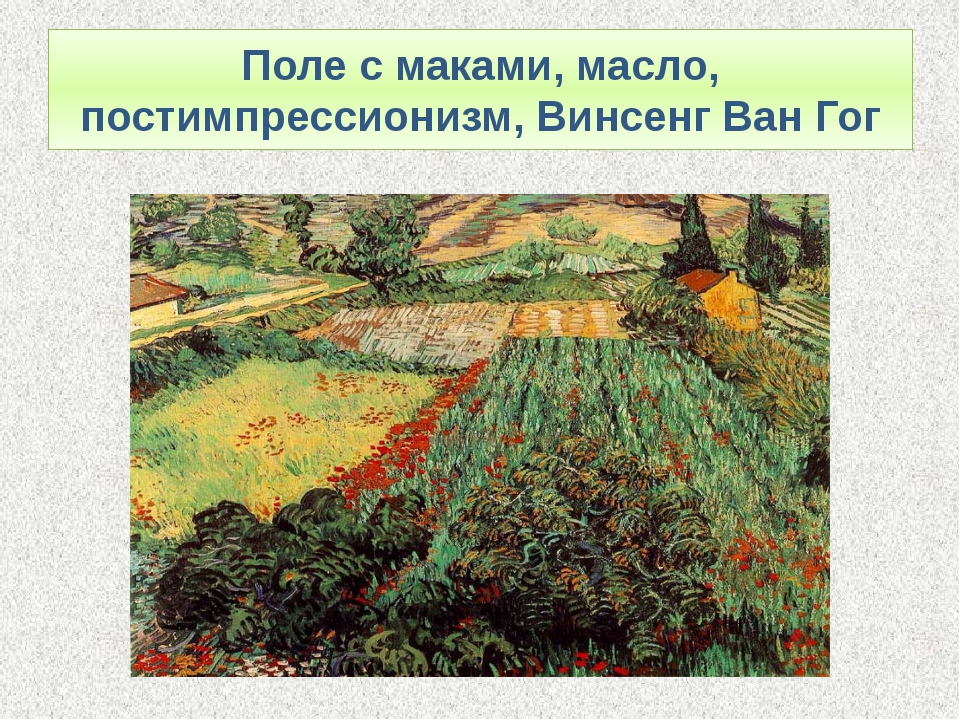 Поле с маками, масло, постимпрессионизм, Винсенг Ван Гог
