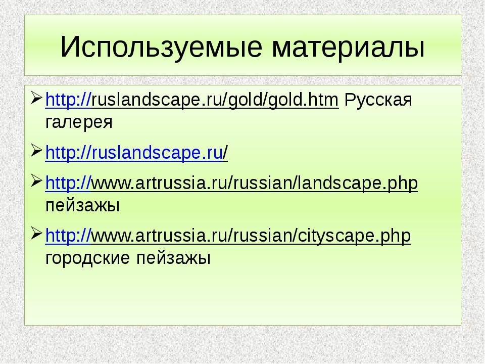 Используемые материалы http://ruslandscape.ru/gold/gold.htm Русская галерея h...