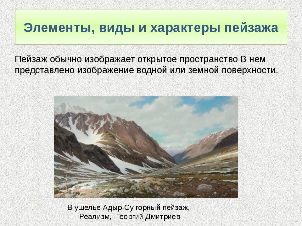 Элементы, виды и характеры пейзажа Пейзаж обычно изображает открытое простран...