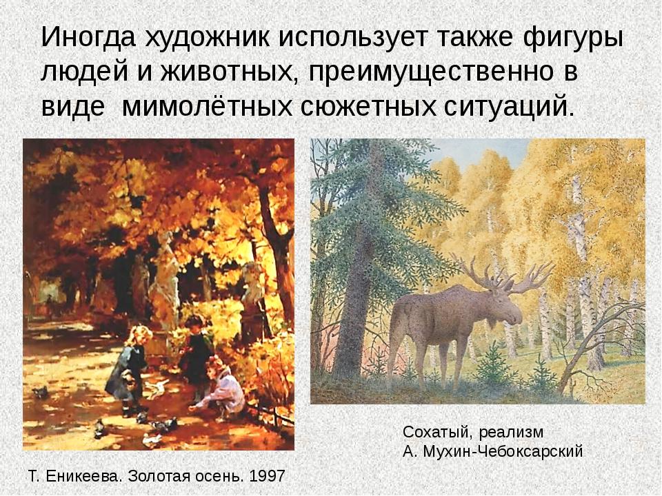 Иногда художник использует также фигуры людей и животных, преимущественно в в...