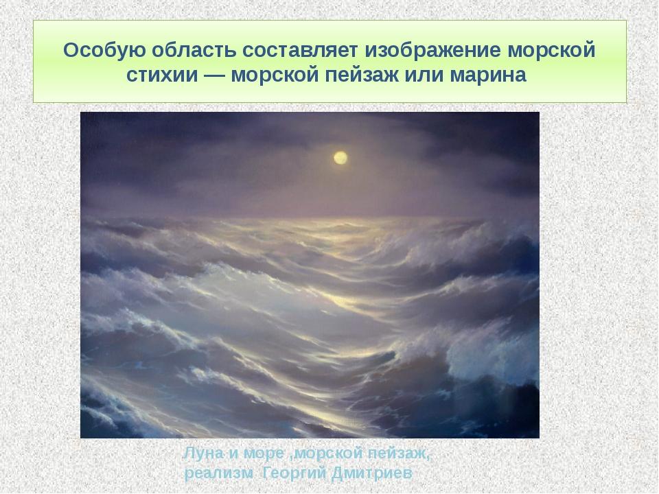Особую область составляет изображение морской стихии— морской пейзаж или мар...