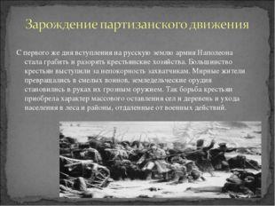 С первого же дня вступления на русскую землю армия Наполеона стала грабить и