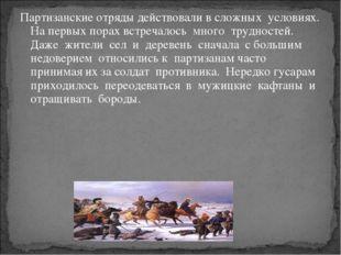 Партизанские отряды действовали в сложных условиях. На первых порах встречало