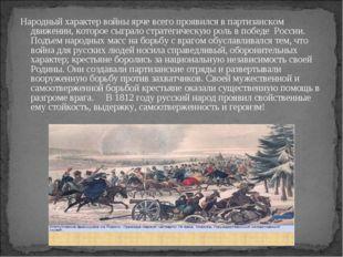 Народный характер войны ярче всего проявился в партизанском движении, которое