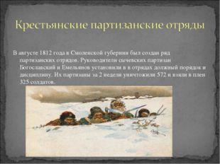 В августе 1812 года в Смоленской губернии был создан ряд партизанских отрядов