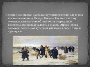 Успешно действовал наиболее крупный гжатский отряд под предводительством Федо