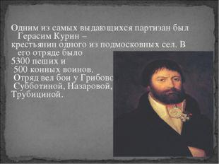 Одним из самых выдающихся партизан был Герасим Курин – крестьянин одного из