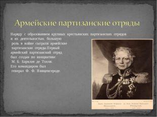 Наряду с образованием крупных крестьянских партизанских отрядов и их деятельн