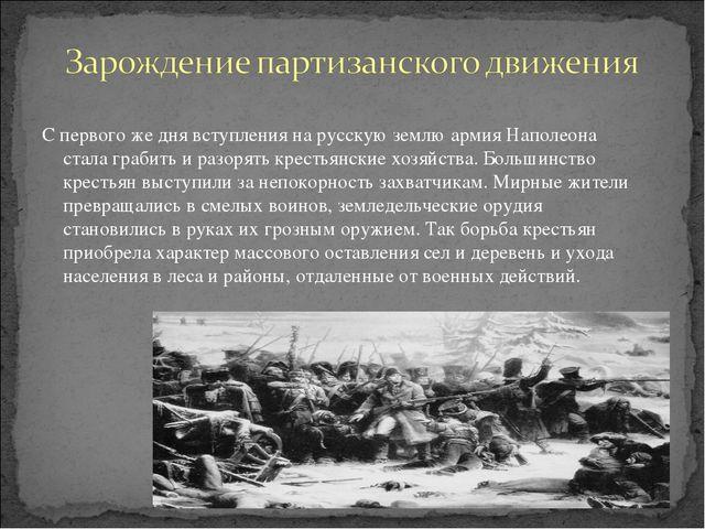 С первого же дня вступления на русскую землю армия Наполеона стала грабить и...