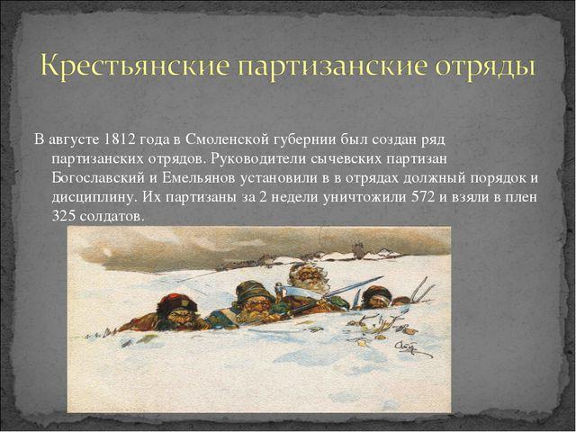 В августе 1812 года в Смоленской губернии был создан ряд партизанских отрядов...