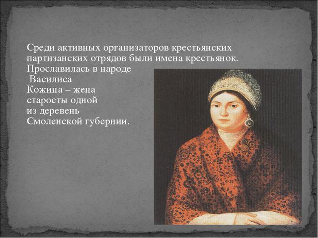 Среди активных организаторов крестьянских партизанских отрядов были имена кр...