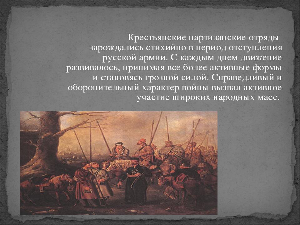 Крестьянские партизанские отряды зарождались стихийно в период отступления р...