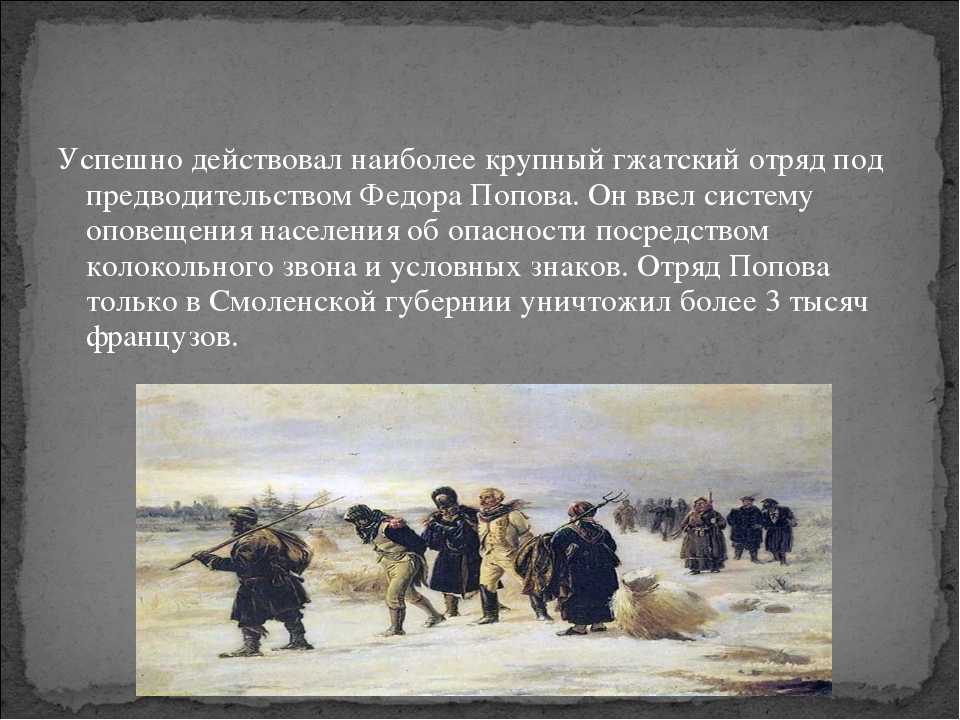 Успешно действовал наиболее крупный гжатский отряд под предводительством Федо...