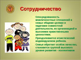 Сотрудничество Опосредованность межличностных отношений в семье общими целями