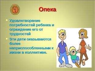 Опека Удовлетворение потребностей ребенка и ограждение его от трудностей Эти