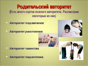 Родительский авторитет (Есть много сортов ложного авторитета. Рассмотрим неко