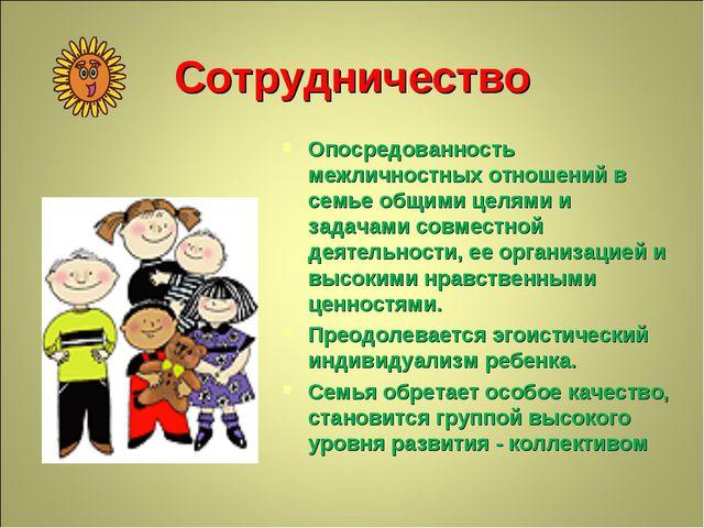 Сотрудничество Опосредованность межличностных отношений в семье общими целями...
