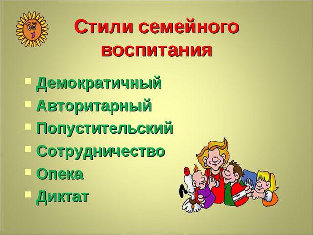 Стили семейного воспитания Демократичный Авторитарный Попустительский Сотрудн...