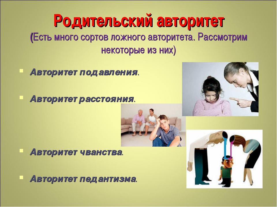Родительский авторитет (Есть много сортов ложного авторитета. Рассмотрим неко...