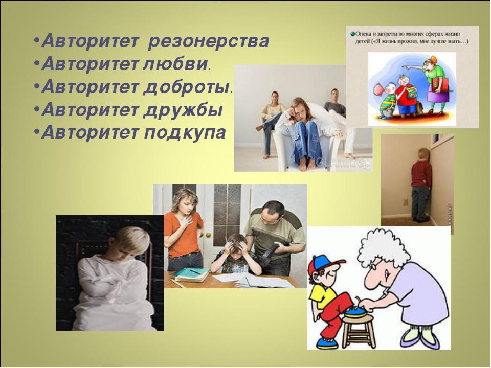 Авторитет резонерства Авторитет любви. Авторитет доброты. Авторитет дружбы Ав...
