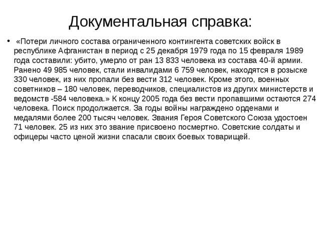 Документальная справка: «Потери личного состава ограниченного контингента сов...