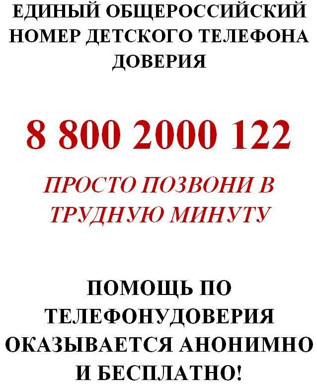 http://shutilschool.ucoz.ru/GlavnayaStr/TelDoveriya/telefon_doverija.jpg